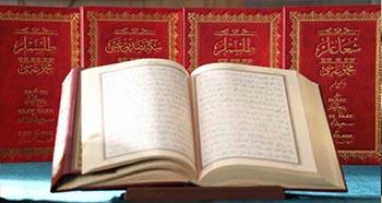 urdu quran online